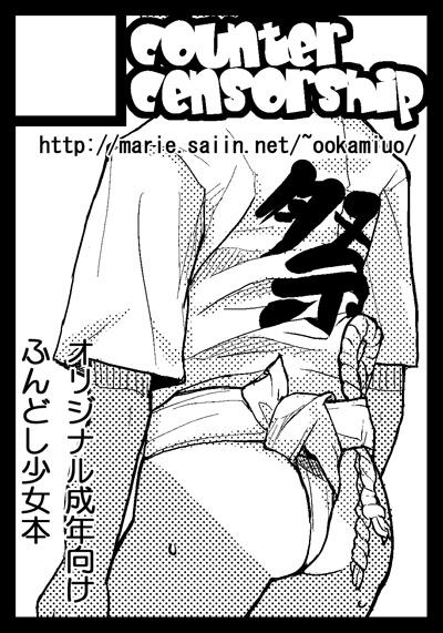 昭和山笠 女子小学生 盗撮 辻斬りちゃんねる 女子小学生 あのふんどし祭りpt2